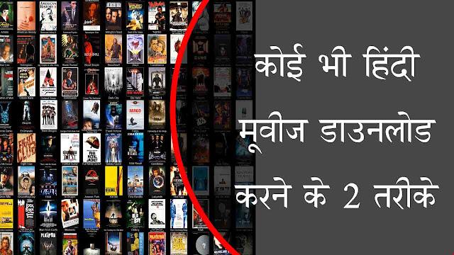 Koi Bhi New Hindi Movie Download karne ke 2 tarike