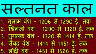Saltnat Kaal | saltanat kalin sahitya | सल्तनत काल | सल्तनत कालीन साहित्य pdf