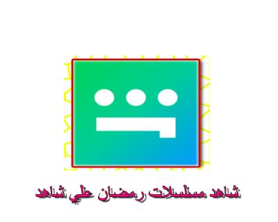 تطبيق مشاهدة مسلسلات رمضان 2020