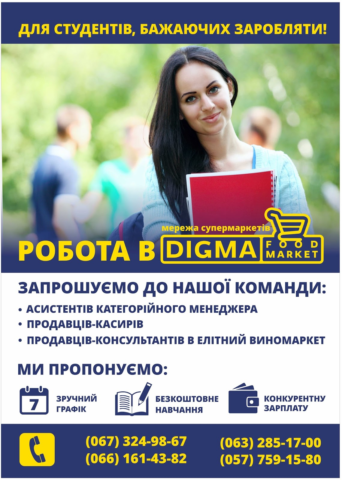 Робота у Digma Business Group