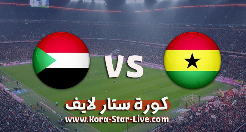 مشاهدة مباراة غانا و السودان بث مباشر رابط كورة ستار 12-11-2020 في تصفيات كأس أمم أفريقيا