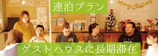 大阪のゲストハウスに長期滞在