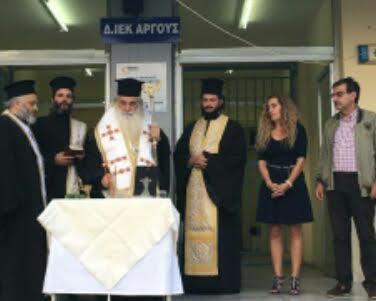 Τελετή αγιασμού στο Δ.ΙΕΚ Άργους