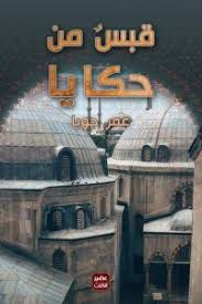 تحميل و قراءه رواية  قبس من حكايا pdf برابط مباشر