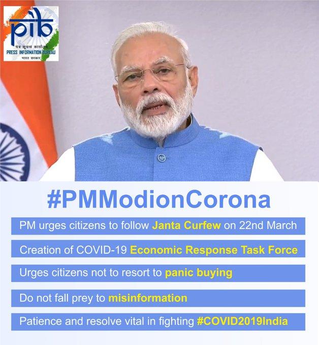 నెల 22న జనతా కర్ఫ్యు ద్వారా కరోనాను కట్టడి చేద్దాం – ప్రధాని నరేంద్ర మోదీ - PM Modi Urges Citizens to Follow Janata Curfew on 22 March