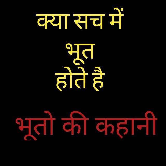भूत की सच्ची कहानी ~ bhoot ki kahani in hindi   bhoot ki kahaniya