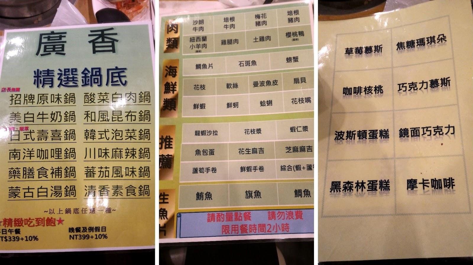P 20160725 194029 - [食記] 廣香吃到飽日式涮涮鍋,超多種飲料、冰品及甜點!