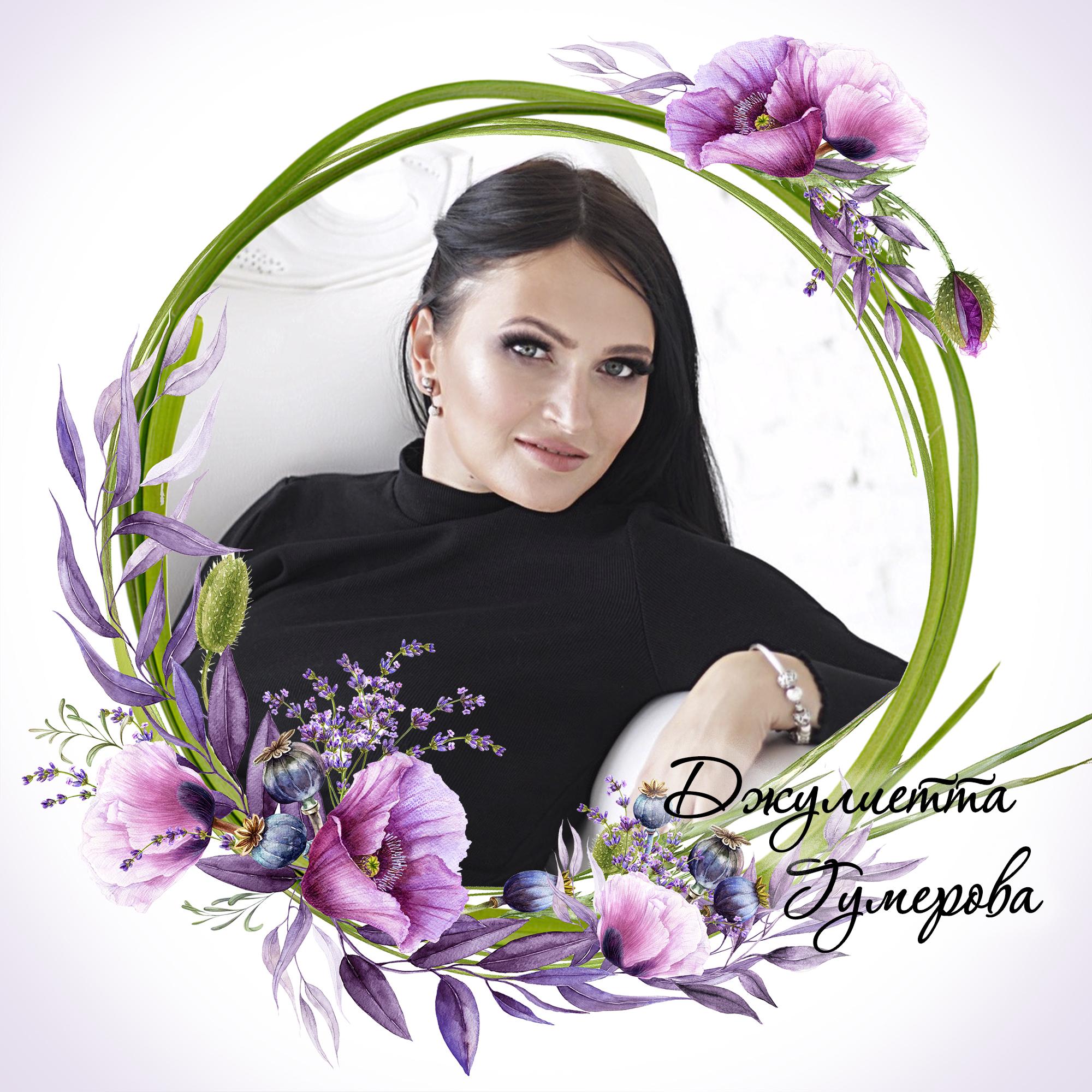 Джулиетта Гумерова