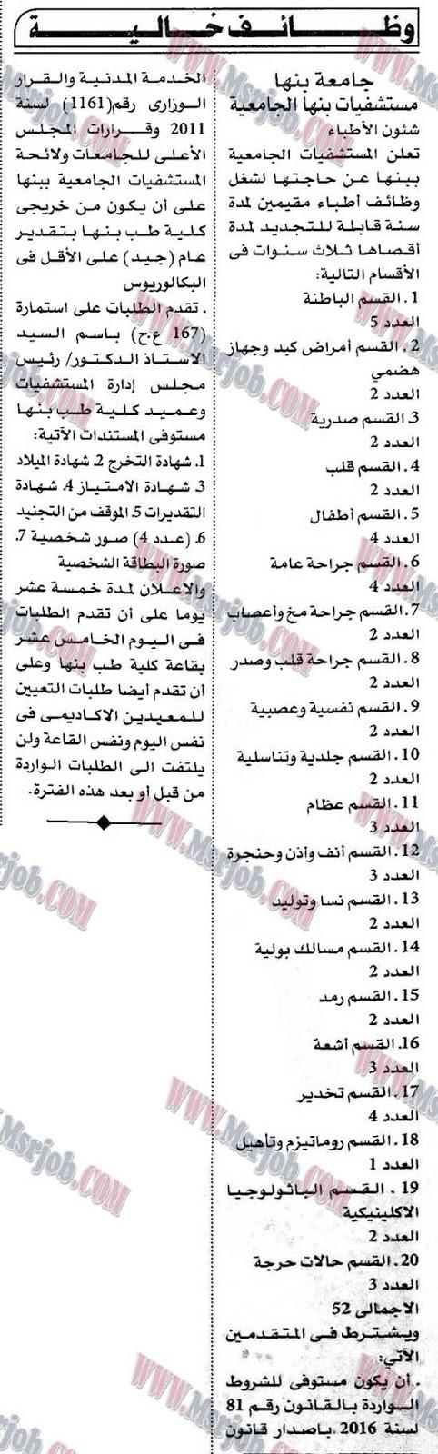 اعلان وظائف مستشفيات جامعة بنها لخريجي الجامعات 30 / 4 / 2017
