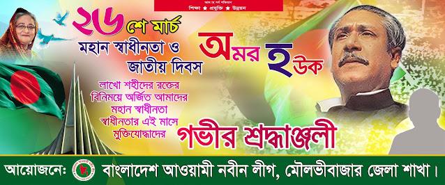 PSD Design Bangla, Free PSD, 26 march bangla, 26 মার্চ পোস্টার, 26 march 1971 history of bangladesh bangla, 26 march bangladesh history bangla, 26 march 2021, Independence Day Banner, Independence Day Poster, 26 march our independence day paragraph, 26 march bangladesh independence day quotes, 26 march paragraph, 26 march ki dibôs,