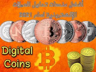 منصات تداول العملات الإلكترونية