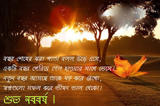 happy new year message in bengali language