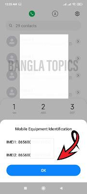 IMEI নাম্বার দিয়ে মোবাইল খুজে বের করার সহজ উপায় -Bangla Topics 2