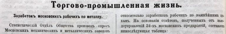 Средний заработок рабочего в Российской империи в копейках.