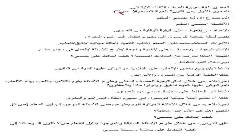 التحضير الالكترونى للغة العربية للصف الثالث الابتدائى الترم الاول 2021
