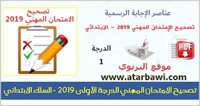 عناصر الإجابة الرسمية - تصحيح الامتحان المهني الدرجة الأولى 2019