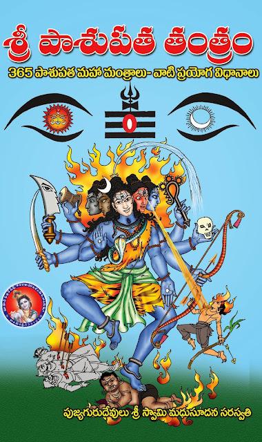 శ్రీ పాశుపత తంత్రం   Sri Pasupata Tantram    శ్రీ పాశుపత తంత్రం   GRANTHANIDHI   MOHANPUBLICATIONS   bhaktipustakalu