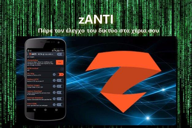 zANTI - Έλεγχος δικτύου από επιθέσεις