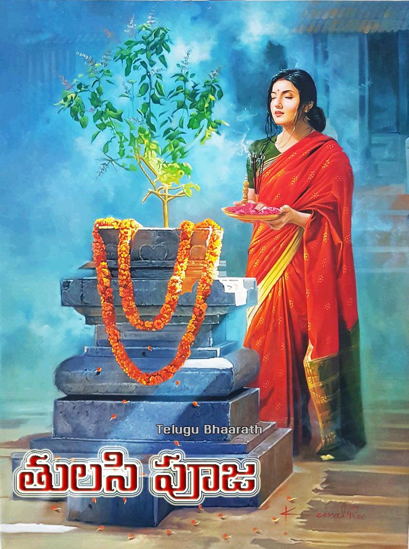 తులసి పూజ - Tulasi Pooja