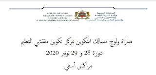 لوائح المترشحين المدعوين لاجتياز الاختبارات الكتابية لمباراة التفتيش التربوي نونبر 2020  مراكش اسفي