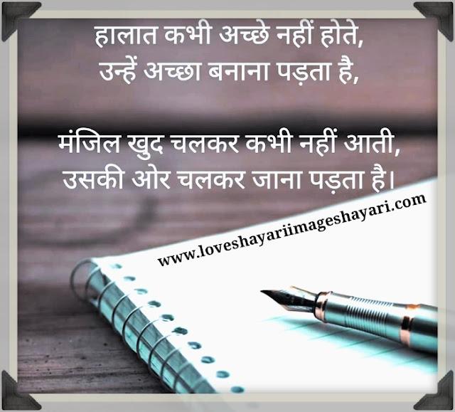 inspirational shayari in hindi | Sad shayari in hindi image