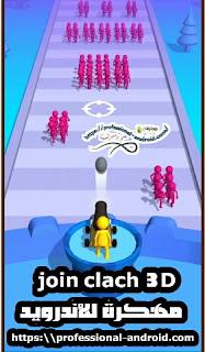 تنزيل لعبة Join Clash 3D مهكرة جاهزة للتحميل المباشر من ميديا فاير