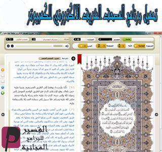 تحميل برنامج المصحف الشريف الالكتروني للكمبيوتر 2021 بصوت كبار القراء