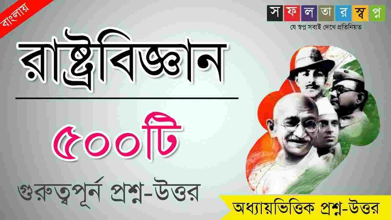 500 Political Science Questions Answers in Bengali PDF-রাষ্ট্রবিজ্ঞান প্রশ্ন উত্তর বই