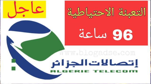 اتصالات الجزائر,الجزائر,اتصالات الجزائر 2020,عروض اتصالات الجزائر,اتصالات الجزائر 4g,اتصالات الجزائر adsl,4g lte اتصالات الجزائر,انترنت مجاني,مودم اتصالات الجزائر,جديد اتصالات الجزائر,اسعار اتصالات الجزائر,الانترنت اتصالات الجزائر