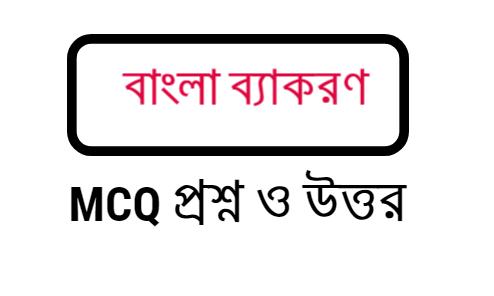 Bengali Byakaran (Grammar MCQ) Question and Answer PDF | 2000+ MCQ Bangla  Grammar Question and Answer