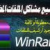 حل جميع مشاكل برنامج WinRAR  مثل الملفات معطوبة أو تالفة أو عدم وجود أرشيف الملفات