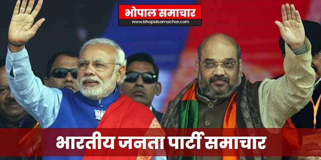MP BJP: जिलाध्यक्ष की आयु सीमा में 5 साल की राहत, 5 जिलों में चुनाव स्थगित