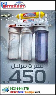 فلتر مياه 5 مراحل ب450ج