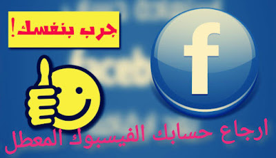طريقة ارجاع حساب الفيسبوك المعطل