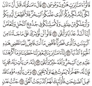 Tafsir Surat Thaha Ayat 71, 72, 73, 74, 75