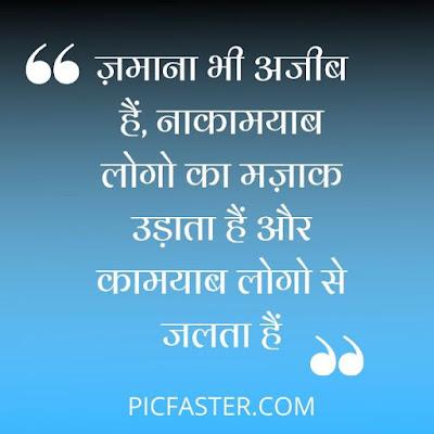Best ( सच्ची बातें ) - Sachi Bate Status Images Pics In Hindi [2020]