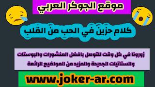 كلام حزين في الحب من القلب 2020 - الجوكر العربي