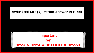 vedic kaal MCQ Question Answer In Hindi