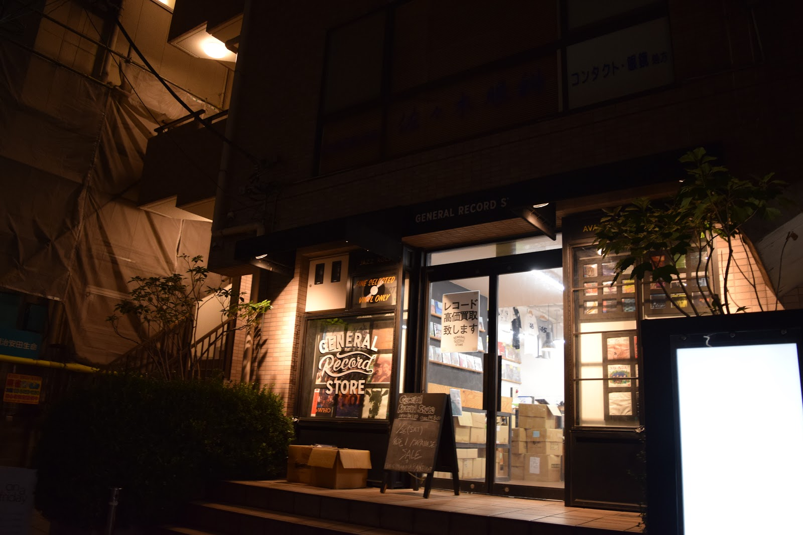 General record store in Shimokitazawa Tokyo