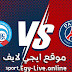 مشاهدة مباراة باريس سان جيرمان وستراسبورج بث مباشر ايجي لايف بتاريخ 23-12-2020 في الدوري الفرنسي