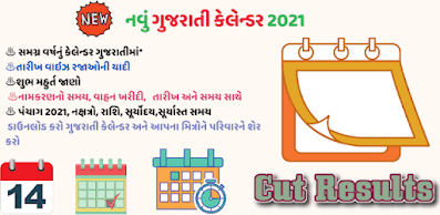 Download Latest Gujarati Calendar 2021