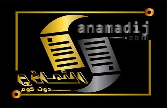 Logo anamadij