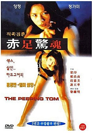 The Peeping Tom 1996 HDRip 720p Dual Audio 1Gb ESub