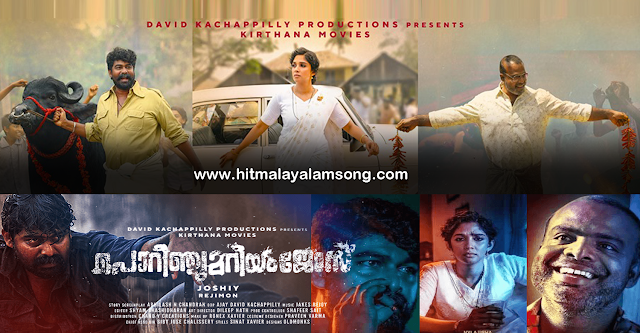 Manamariyunnolu Song Lyrics | Porinju Mariam Jose Malayalam Movie