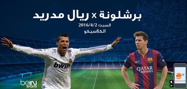 موعد مباراة برشلونة وريال مدريد الموعد  والتوقيت والمعلقين والقنوات الناقلة الدورى الإسباني 2019