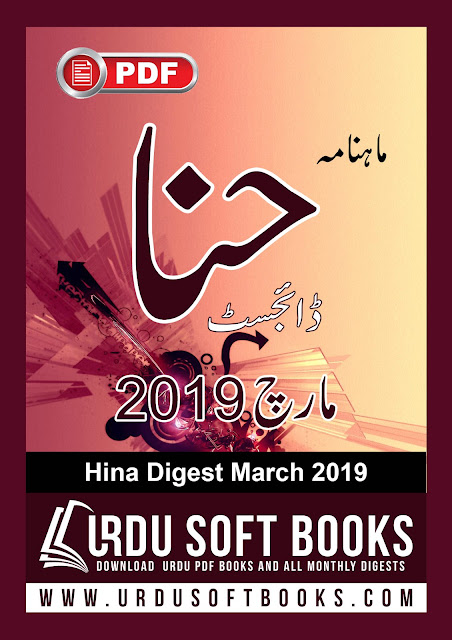 hina digest march 2019 pdf