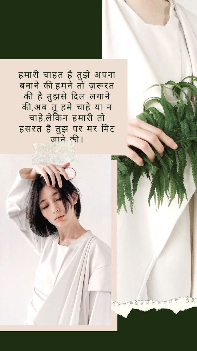 बेहतरीन लव शायरी ( हिंदी में लव शायरी ) Love Shayari in hindi 2020