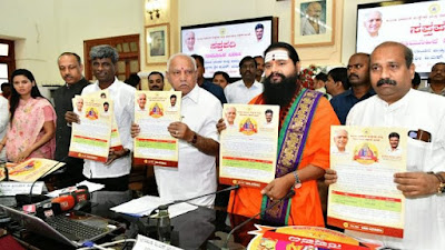 Karnataka Saptapadi Vivah Yojana