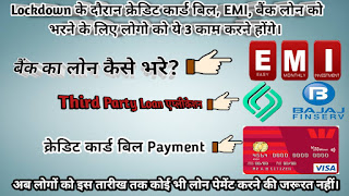 HOW TO PAY CREDIT CARD BILL,BANK LOAN,BANK EMI,THIRD PARTY LOAN DUE TO CORONA VIRUS/LOCKDOWN IN INDIA.