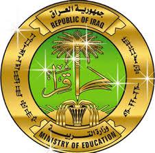 موقع وزارة التربية العراقية نتائج الصف السادس الإبتدائى العراق 2017